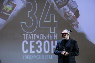 Московский драматический театр «Модерн» открыл 34-й театральный сезон.