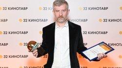 Завершился 32-й Открытый российский кинофестиваль «Кинотавр» в Сочи